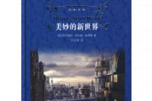 《美妙的新世界》epub+mobi+azw3百度网盘下载
