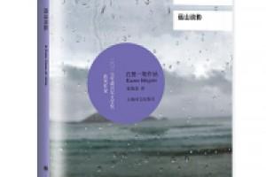 《远山淡影》epub+mobi+azw3百度网盘下载