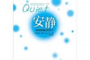 《安静:内向性格的竞争力》epub+mobi+azw3百度网盘下载