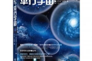 《加来道雄科普系列  套装五册 》epub+mobi+azw3百度网盘下载