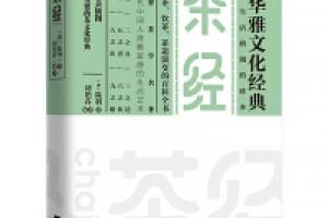 《茶经》pdf+epub+mobi+azw3百度网盘下载