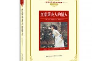 《查泰莱夫人的情人》epub+mobi+azw3百度网盘下载