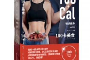 《硬派健身:减肥篇》epub+mobi+azw3百度网盘下载
