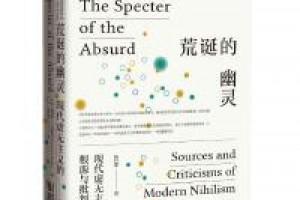 《荒诞的幽灵:现代虚无主义的根源与批判》pdf+epub+mobi+azw3百度网盘下载