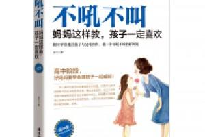 《不吼不叫,妈妈这样做,孩子一定喜欢(套装三册)》azw3+epub+mobi百度网盘下载