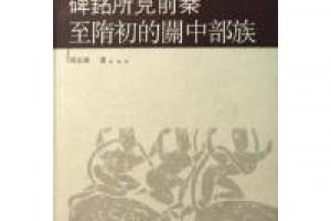 《碑铭所见前秦至隋初的关中部族》epub+mobi+azw3百度网盘下载