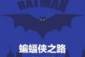 《蝙蝠侠之路》epub+mobi+azw3百度网盘下载