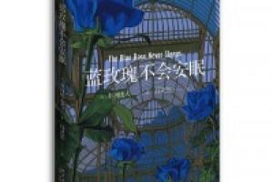 《蓝玫瑰不会安眠》pdf+epub+mobi+azw3百度网盘下载