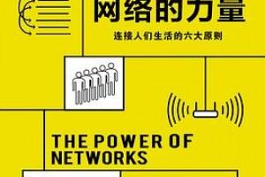 《网络的力量》epub+mobi+azw3百度网盘下载