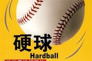《硬球:政治是这样玩的》epub+mobi+azw3百度网盘下载