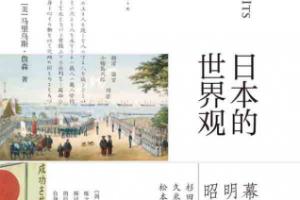 《日本的世界观》pdf+epub+mobi+azw3百度网盘下载