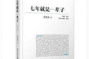 《新生——七年就是一辈子》pdf+mobi+azw3百度网盘下载