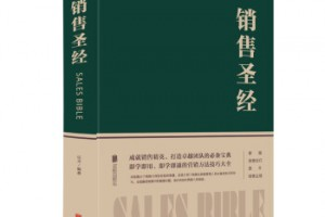 《 销售圣经》pdf+mobi+azw3百度网盘下载