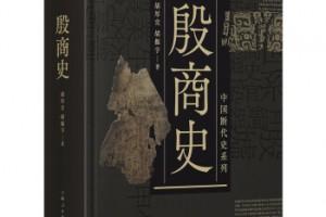 《中国断代史系列:殷商史》epub+mobi+azw3百度网盘下载