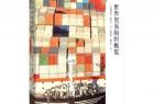 《世界贸易组织概览》epub+mobi+azw3百度网盘下载
