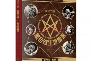 《 邪恶力量:超自然生物图鉴》pdf+mobi+azw3百度网盘下载
