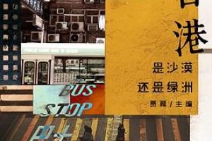 《香港:是沙漠还是绿洲》epub+mobi+azw3百度网盘下载