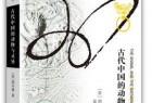 《中国古代的动物与灵异》epub+mobi+azw3百度网盘下载